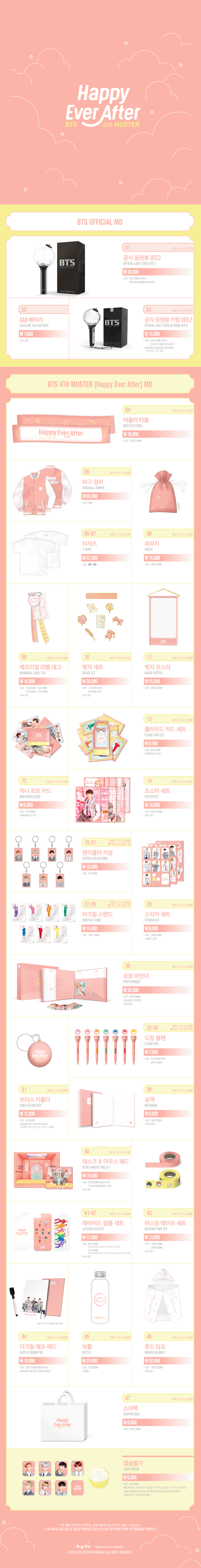 BTS 4TH MUSTER [Happy Ever After] MD – 1004 K-SHOP